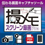 撮メモ スクリーン録画Pro ダウンロード版/ 株式会社メディアナビ