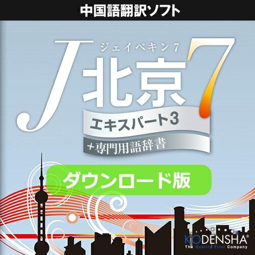 J北京7 エキスパート3 ダウンロード版 / 株式会社高電社
