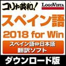 コリャ英和!スペイン語 2018 for Win ダウンロード版/ ロゴヴィスタ株式会社