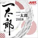 一太郎2018 通常版 DL版 / 株式会社ジャストシステム