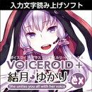 VOICEROID+ 結月ゆかり EX ダウンロード版 / 株式会社AHS