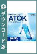 ATOK 2017 for Windows [ベーシック] ダウンロード版 / 株式会社ジャストシステム