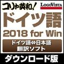 コリャ英和!ドイツ語 2018 for Win ダウンロード版/ ロゴヴィスタ株式会社