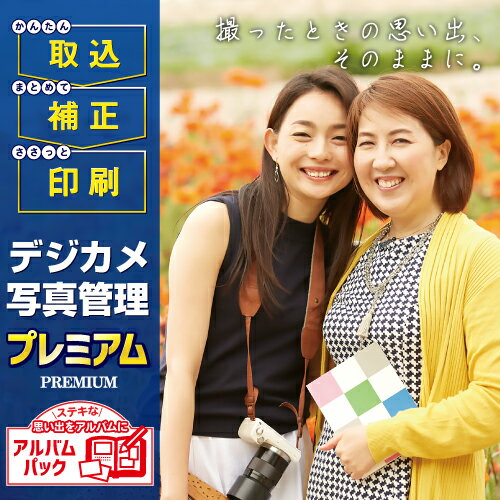 デジカメ写真管理プレミアム+アルバムパック DL版 / 株式会社デネット