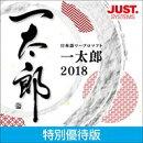 一太郎2018 特別優待版 DL版 / 株式会社ジャストシステム