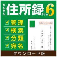 かんたん住所録Pro6 ダウンロード版 / 株式会社デネット