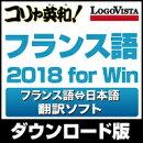 コリャ英和!フランス語 2018 for Win ダウンロード版/ ロゴヴィスタ株式会社