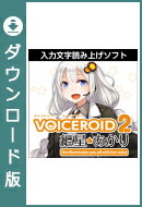 VOICEROID2 紲星あかり ダウンロード版 / 株式会社AHS