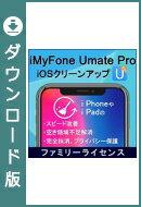 iMyFone Umate Pro:iOSクリーンアップ ファミリーライセンス / 株式会社メディアナビ