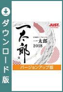 一太郎2018 バージョンアップ版 DL版 / 株式会社ジャストシステム