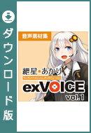 紲星あかり exVOICE Vol.1 / 株式会社AHS