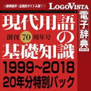 現代用語の基礎知識 1999〜2018 20年分特別パック for Win / ロゴヴィスタ株式会社