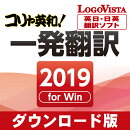 コリャ英和!一発翻訳 2019 for Win / ロゴヴィスタ株式会社