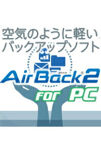 Air Back 2 for PC  ダウンロード版/ 株式会社アール・アイ