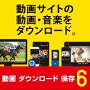 動画 ダウンロード 保存6 ダウンロード版 / 株式会社デネット