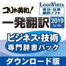 コリャ英和!一発翻訳 2019 for Win ビジネス・技術専門辞書パック / ロゴヴィスタ株式会社