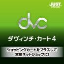 ダヴィンチ・カート4 通常版 ダウンロード版