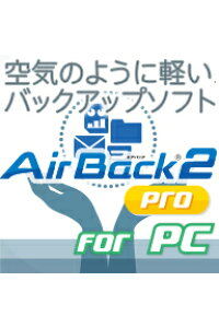 Air Back 2 Pro for PC  ダウンロード版/ 株式会社アール・アイ