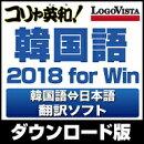 コリャ英和!韓国語 2018 for Win ダウンロード版/ ロゴヴィスタ株式会社