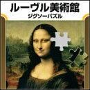 ルーヴル美術館ジグゾーパズル 【ダウンロード版】