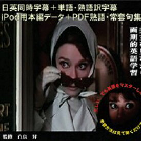 英語学習映画 5 「シャレード」日英同時+単語・熟語訳字幕【PDF英和対訳完全セリフ集付】