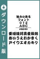 AR勘亭流H  (Windows版 TrueTypeフォントJIS2004字形対応版)