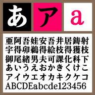 セイビシオミB 【Mac版TTフォント】【明朝体】 / 販売元:株式会社ポータル・アンド・クリエイティブ