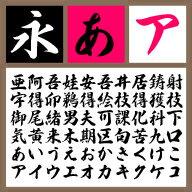GSN行書M 【Mac版TTフォント】【行書】【筆書系】 / 販売元:株式会社ポータル・アンド・クリエイティブ