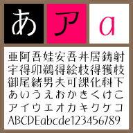 駿河-Light 【Mac版TTフォント】【デザイン書体】【明朝系】【和風】 / 販売元:株式会社ポータル・アンド・クリエイティブ