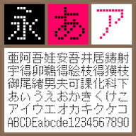 BT 12G LCD Light 【Mac版TTフォント】【デザイン書体】【ビットマップ系】 / 販売元:株式会社ポータル・アンド・クリエイティブ