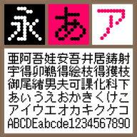 BT 12G Dot Bold 【Mac版TTフォント】【デザイン書体】【ビットマップ系】 / 販売元:株式会社ポータル・アンド・クリエイティブ
