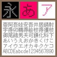 BT 16G Stitch Regular 【Mac版TTフォント】【デザイン書体】【ビットマップ系】 / 販売元:株式会社ポータル・アンド・クリエイティブ