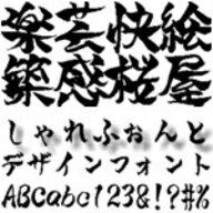 【Design筆文字Font】 しゃれ書体 (Mac版OpenTypeフォント) / 販売元:光栄商事有限会社