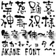 【Design筆文字Font】 朱音書体-楽- (Mac版OpenTypeフォント) / 販売元:光栄商事有限会社