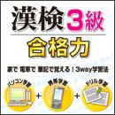 【Mac版】漢検3級 合格力 /販売元:株式会社がくげい
