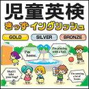 【Mac版】児童英検 きっずイングリッシュ /販売元:株式会社がくげい
