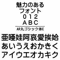 AR丸ゴシック体E MAC版TrueTypeフォント /販売元:株式会社シーアンドジイ