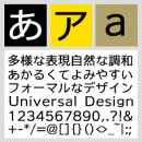 クリアデザインフォント / C4 ビオゴ Nexus D 【Win版TrueTypeフォント】【ゴシック体】【モダンゴシック】 / 販…