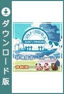 【体験版】ラクノープリンセス / 販売元:犬と猫