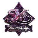 イース-フェルガナの誓い / 販売元:日本ファルコム株式会社