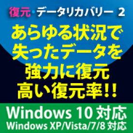 復元・データリカバリー 2 Windows 10対応版 / 販売元:株式会社フロントライン