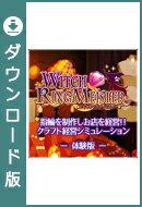 ウィッチリングマイスター【体験版】 / 販売元:犬と猫