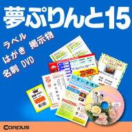 夢ぷりんと15 ダウンロード版 / 販売元:株式会社コーパス