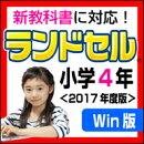【Win版】 ランドセル小学4年 新学習指導要領<第7版> / 販売元:株式会社がくげい