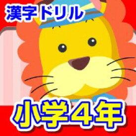 ランドセル漢字ドリル小学4年 【がくげい】【ダウンロード版】 / 販売元:株式会社がくげい