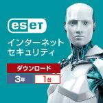 ESET インターネット セキュリティ 1台3年