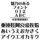AR浪漫明朝体U Windows版TrueTypeフォント