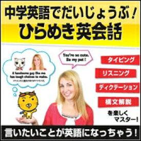 中学英語でたいじょうぶ!ひらめき英会話 【ダウンロード版】