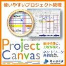 Project Canvas (年間ライセンス) V.2.8.2