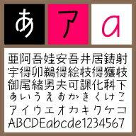 和楽-Light【Win版TTフォント】【デザイン書体】【ゴシック系】【和風】